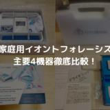家庭用イオントフォレーシス4機器の効果や値段比較【自宅でレベル3手汗が治療できるのは?】