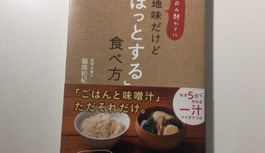 「一汁一菜」を1ヶ月試してみた感想【食事の概念が変わった】
