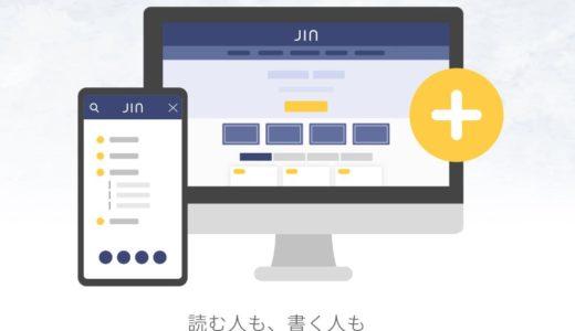 【WordPress】STORKからJINへテーマ変更する手順をわかりやすく解説
