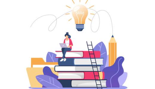 Webライターになるために勉強は必要?【答え→即実践でOKです】