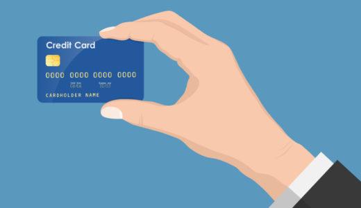 「フリーランスはクレジットカードが作れない」の真相【例外あり】