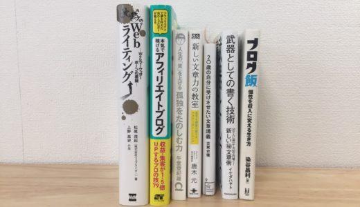 ブログアフィリエイト初心者におすすめの本厳選7冊【読み方も解説】