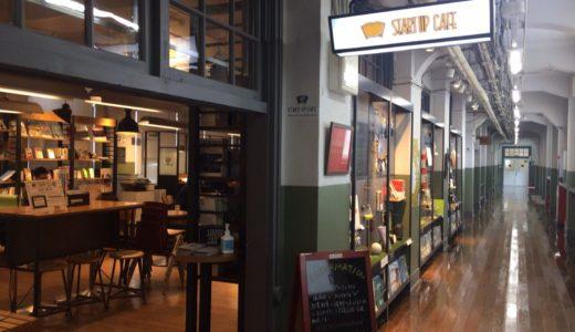 【福岡】スタートアップカフェに行ってきた!利用方法、感想まとめ