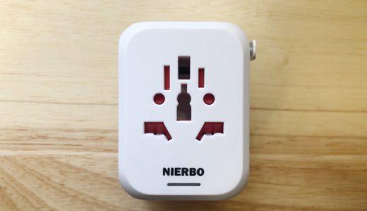 【NIERBO 変換プラグ徹底レビュー】4種類の海外用コンセント対応【USB-Cも搭載!】