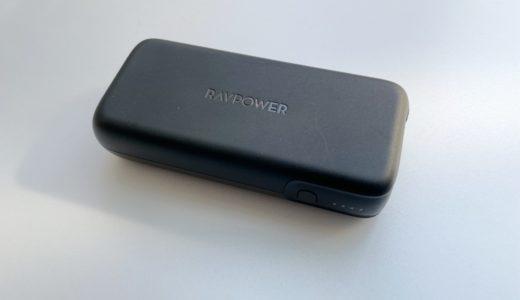 【RAVPower RP-PB186レビュー】 10000mAhクラス最軽量!29W出力PD対応モバイルバッテリー