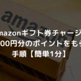 Amazonギフト券チャージで1,000円分のポイントをもらう手順解説【簡単1分】