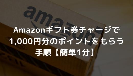 【20%以上お得に!】Amazonギフト券チャージで1,000円分のポイントをもらう手順【簡単1分】