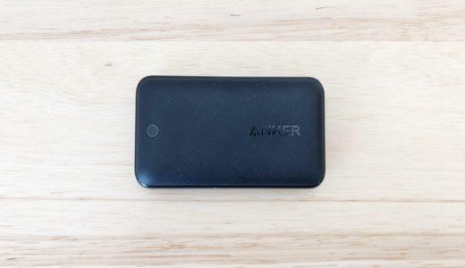 【Anker PowerPort Atom III Slimレビュー】世界最薄のPD対応30W出力USB-C充電器