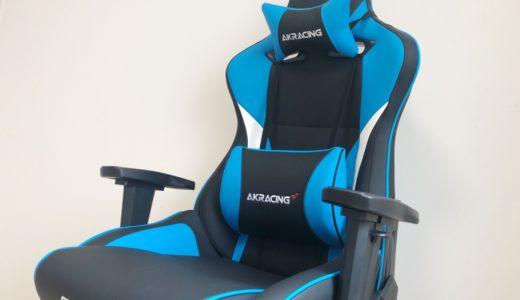 【AKRACING Pro-Xレビュー】座るのが楽しみになる高品質ゲーミングチェア【デスクワークにも最適】