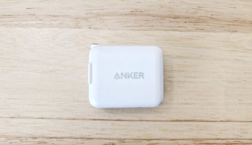 【Anker PowerPort III miniレビュー】MacBook Airも充電できる30W小型USB充電器【プラグ折り畳み式】