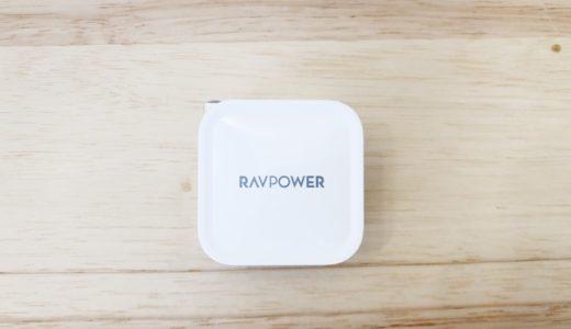 【RAVPower RP-PC120レビュー】わずか4cm角の30W出力USB-C充電器【MacBookも急速充電!】