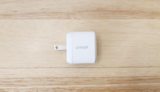 【Anker PowerPort Atom PD 1レビュー】MacBook Airの充電に最適な30W小型USB充電器【ピンポン玉サイズ】