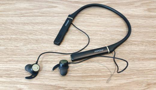 【Mpow Focusレビュー】ノイズキャンセリング対応のネックバンド型ワイヤレスイヤホン【16時間再生】