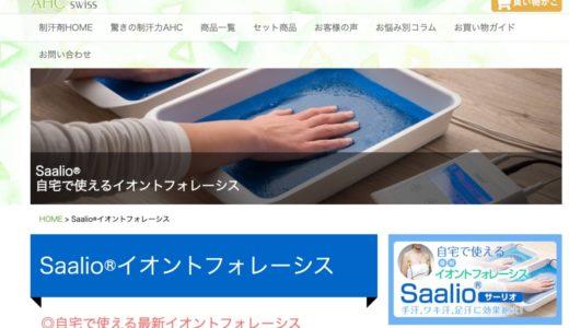 サーリオを公式サイトで購入する手順解説【日本語注文が可能になりました】