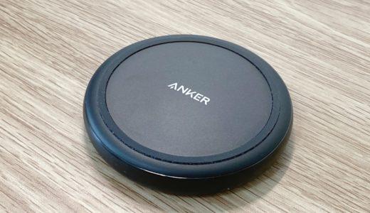 【Anker PowerWave II Padレビュー】15W高出力のパッド型ワイヤレス充電器【Qi充電】