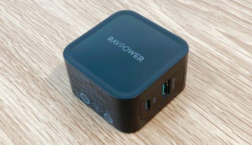 【RAVPower RP-PC133レビュー】最大65WでPC充電可能な2ポート急速充電器【2台同時充電可】