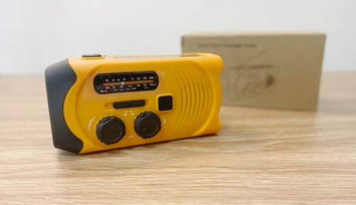 【ADDSMILE 防災ラジオ レビュー】2000mAhバッテリー内臓の超小型多機能ラジオ