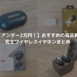 2万円以内で買えるおすすめワイヤレスイヤホン8選!【30台買い漁ったコレクターが厳選】