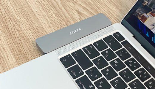 【USB-Cハブの新定番】Anker PowerExpand Direct 7-in-2 USB-C PD メディアハブ レビュー