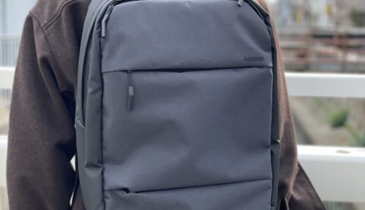【Incase CITY COLLECTION BACKPACKレビュー】日常にも旅行にも使えるApple公認バックパック