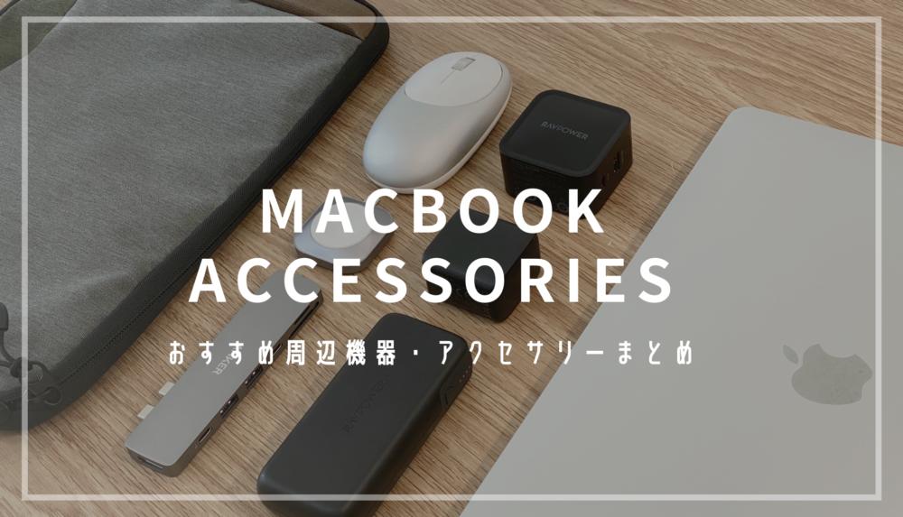 Macbook Pro Airとセットで買いたいおすすめ周辺機器 アクセサリー13選 2021年版 ロピログ