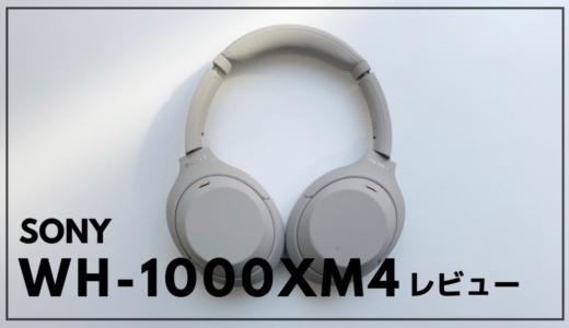 【SONY WH-1000XM4レビュー】音質・ノイキャンともに最高品質!ワイヤレスヘッドホン決定版【アプリも解説】