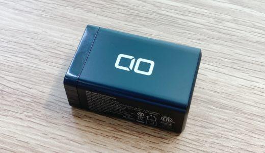 【CIO LilNob 65W Chargerレビュー】業界最小最軽量の3ポート充電器!