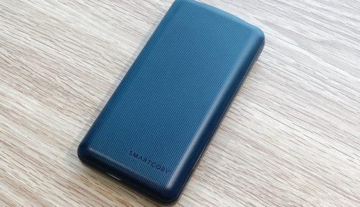 【CIO SMARTCOBY 20000レビュー】世界最小級の20000mAhモバイルバッテリー!【60W入出力】