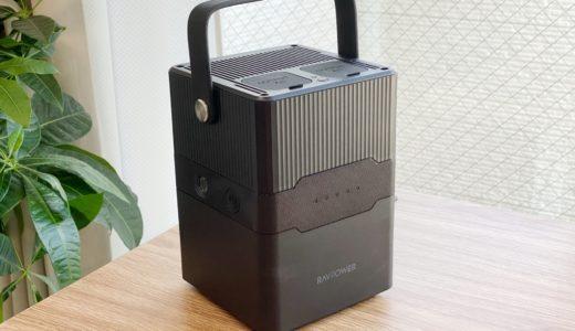 【RAVPower RP-PB187レビュー】2口コンセント&USB PD搭載の70200mAh大容量ポータブル電源!