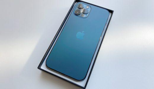 【iPhone 12 Proレビュー】iPhone 11 Proから乗り換え。外観・カメラ性能・使用感を徹底比較!