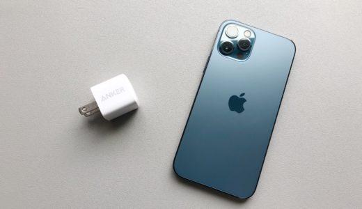 【Anker PowerPort III Nano 20Wレビュー】iPhone 12の充電器はこれで決まり。【20Wクラス最小最軽量】