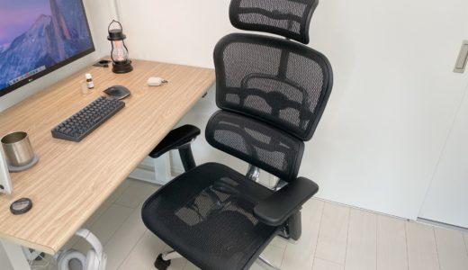 【エルゴヒューマンプロ レビュー】腰痛持ちデスクワーカーが3週間高級オフィスチェアを使った感想