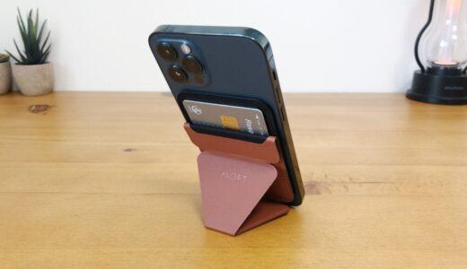 【レビュー】MagSafe対応のMOFTが良すぎた。1つで3役のiPhone12シリーズ専用スタンド